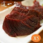 【南紡購物中心】【這一包】頂級牛肉乾 超值5入(附專用叉)(即期品)