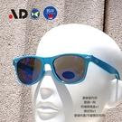 台灣製 AD C6223 藍 繽紛馬卡龍 抗UV 太陽眼鏡 盒裝組,合格證號:D63938