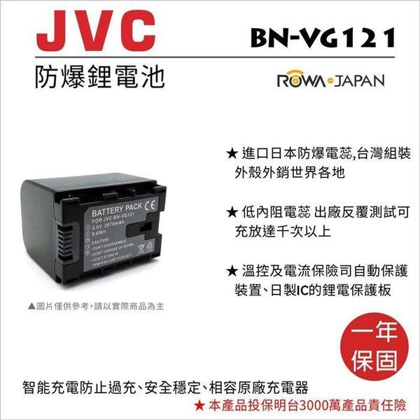 攝彩@樂華 FOR Jvc BN-VG121 相機電池 鋰電池 防爆 原廠充電器可充 保固一年