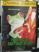 挖寶二手片-Z63-006-正版VCD其他【國家地理頻道:巴拿馬生態】-自然動物生態類(直購價)