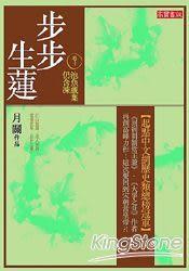 步步生蓮(卷十) 池魚戲葉仍含凍