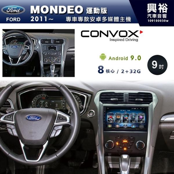 【CONVOX】2011~年FORD MONDEO運動版專用9吋安卓機*藍芽+導航+環景(鏡頭另計)*GT4-8核2+32G