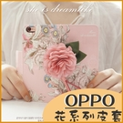 OPPO R17 Pro R11 R15 R11s 日韓 手提皮套 薔薇花 手機皮套 側翻保護套 商務插卡 磁吸磁扣保護殼