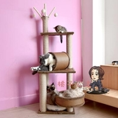 貓跳台 貓架子貓窩一體別墅小型貓爬架 木貓咪爬架玩具劍麻貓樹趴架帶窩T 3色