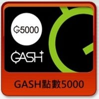 【綠蔭-全店免運】點數卡-GASH 5000點 [星城不適用]