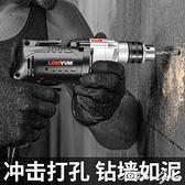 龍韻家用多功能沖擊鑚220V手電鑚手槍鑚小手電轉鑚電動工具螺絲刀 范思蓮恩