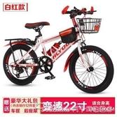兒童腳踏車兒童自行車7-8-10-12-15歲男孩小學生腳踏童車變速中大YYJ 阿卡娜YYJ 阿卡娜