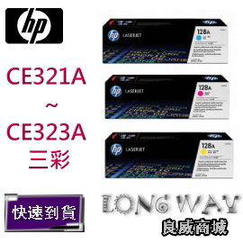 ~送滿額好禮送~ HP CE321A + CE322A + CE323A 原廠碳粉匣超值組(三彩) ( CLJ CP1525/CM1415 )