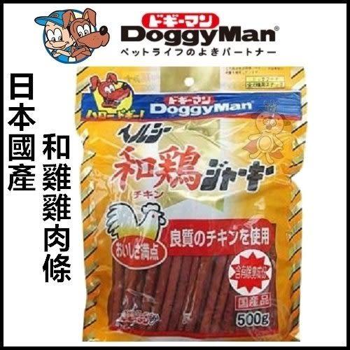 *WANG*日本Doggyman 《和雞雞肉條》500g 天然營養與蛋白質