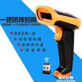 二維碼掃碼器條碼掃描槍有線無線掃碼槍超市收銀快遞微信支付二維碼 igo陽光好物