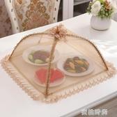 菜罩折疊家用蓋菜罩小號可拆洗食物飯菜罩餐桌罩碗罩子罩菜蓋菜傘『蜜桃時尚』