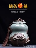 豪峰哥窯陶瓷茶葉罐家用防潮密封罐普洱大號茶罐功夫茶具茶道配件 安妮塔小鋪