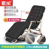 索樂折疊椅子躺椅午休椅午睡床辦公室靠背懶人靠椅墊子沙灘家用椅