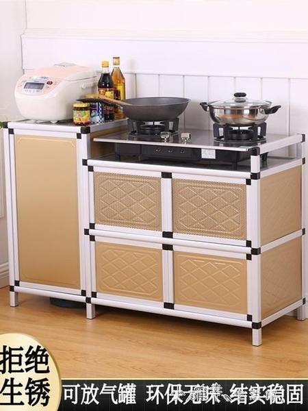 廚房置物架煤氣灶台架家用灶台櫃櫥櫃一體不銹鋼簡易櫥櫃租房用廚房放碗櫃子 【全館免運】