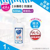 水蘋果居家淨水~快速到貨~ 水傳奇防護液 500ML居家防護版-噴槍瓶1入組(次氯酸水)