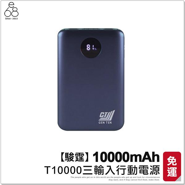 駿霆 T10000 三輸入行動電源 雙USB 液晶顯示 18W PD QC3.0 快速充電 移動電源