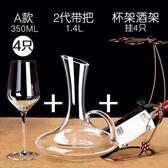 水晶紅酒杯套裝醒酒器杯架家用高腳杯子葡萄酒杯4/6只裝∣歐式