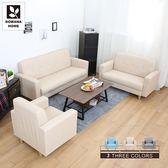 ♥多瓦娜 【平價MIT】亞加達MIT貓抓皮時尚三件式沙發組合-三色-185-868-1+2+3
