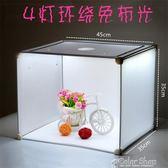 小型攝影棚拍照燈箱迷你 LED攝影燈 簡易攝影箱飾品珠寶拍照  color shopigo