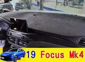黑色滾邊 空軍一號 台灣製 19年 FOCUS MK4 麂皮 儀錶板 汽車避光墊 儀表墊 遮光 隔熱 保護