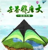 風箏-風箏-濰坊風箏兒童草原傘布風箏微風易飛三角風箏成人大型新款高檔線輪 YYS 多麗絲
