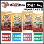 *KING WANG*日本Doggyman多格曼頂級軟性犬用主食飼料《健康|骨骼|皮膚|腸胃 可選》1.6kg/4袋入