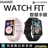 送動感禮包 華為 Huawei Watch Fit 1.64吋螢幕 智慧手錶 運動手錶 方形大螢幕 TIA-B09 台灣公司貨