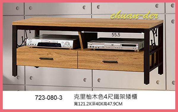 【全德原木】723080-3 克里柚木色4尺鐵架矮櫃 北歐風-工業風-鄉村風
