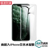 買一送一 iPhone X XR Xs Max 水凝膜 全覆蓋 軟膜 隱形膜 螢幕保護貼 自動修復 超薄 高清 保護膜
