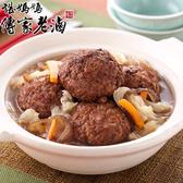 【諶媽媽眷村菜】紅燒獅子頭 (2000g/包)