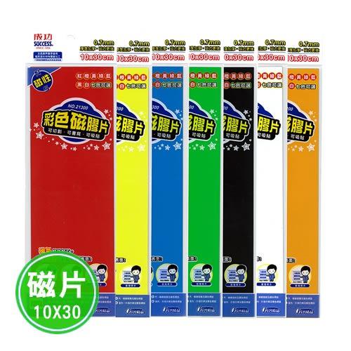 成功 彩色磁膠片(21300)