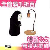 日本 正版 神隱少女  無臉男 擺飾 吉卜力【小福部屋】