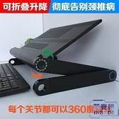 筆記本支架折疊升降增高墊電腦桌面散熱器底座【英賽德3C數碼館】