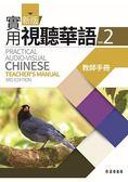 新版實用視聽華語2教師手冊 (第三版)