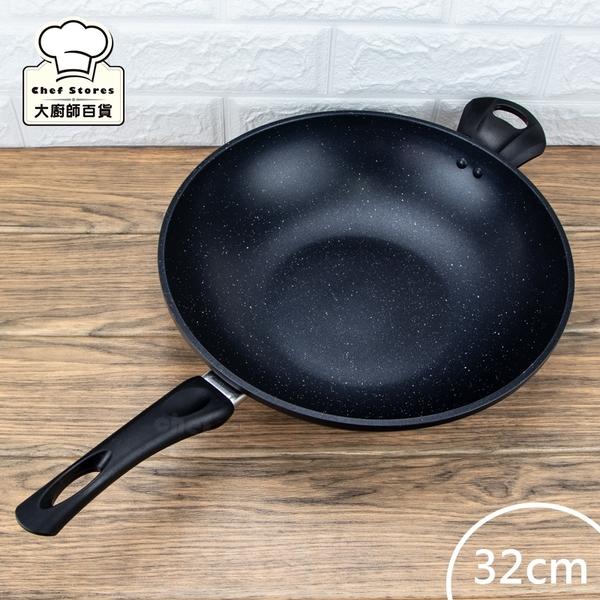 御鼎大理石不沾炒鍋炒菜鍋32cm不沾鍋電磁爐可用-大廚師百貨