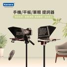 Kamera T2 手機/平板 提詞機 VLOG 主持 錄影 演講 直視鏡頭 擺脫忘詞與詞窮 免除NG的煩惱