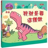 小恐龍繪本:暴龍 我就是要這樣做(QR Code有聲書)