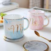 北歐風大理石紋陶瓷水杯馬克杯辦公室咖啡杯早餐情侶杯子一對【全館88折】