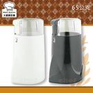 寶馬牌快速電動磨豆機 磨咖啡豆機攜帶方便迷你磨豆機-大廚師百貨