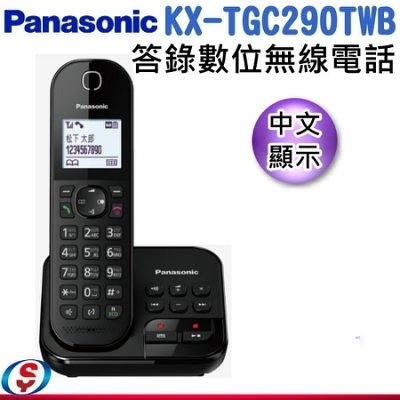 【新莊信源】Panasonic 國際牌 DECT 中文顯示 答錄數位無線電話 KX-TGC290TWB*線上刷卡*
