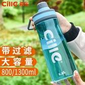 超大容量水杯便攜塑料杯子簡約運動健身水壺大號太空杯男茶杯 【快速出貨】