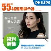 福利品 飛利浦 55PUH6052 UHD 4K 液晶電視(顯示器+視訊卡)