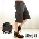 【7388-7389】超彈力拉鍊側袋休閒工作短褲 透氣 工裝褲 多口袋(共二色)● 樂活衣庫