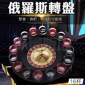 俄羅斯輪盤 16杯 酒杯轉盤 聚會 派對 新年 夜店 生日 桌遊 真心話大冒險 整人玩具 交換禮物