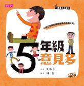 (二手書)君偉上小學(5):五年級意見多