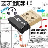 藍芽適配器4.1藍芽適配器4.0臺式機筆記本電腦USB發射無線耳機音響音頻接收 嬡孕哺