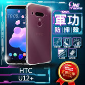 【O-ONE  圓一貿易】HTC U12+  美國軍規手機防摔殼 手機殼 軍功殼
