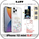 《飛翔無線3C》LAUT LIQUID GLITTER iPhone 12 mini 流沙手機保護殼 5.4吋