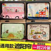 汽車窗簾 創意卡通兒童汽車窗簾遮陽簾側窗吸盤式車用窗簾夏季隔熱防嗮窗簾 玩趣3C