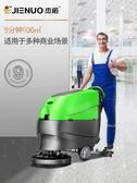 掃地機杰諾手推式工業洗地機商用無線拖地擦地機工廠車間商場電動掃地車